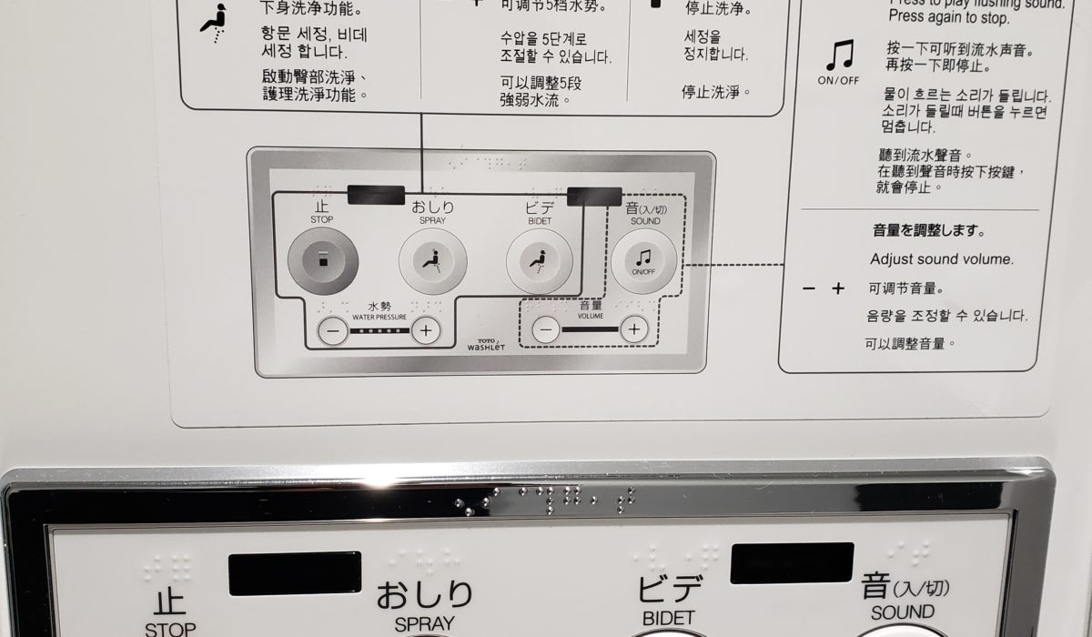 The Toilets of Japan